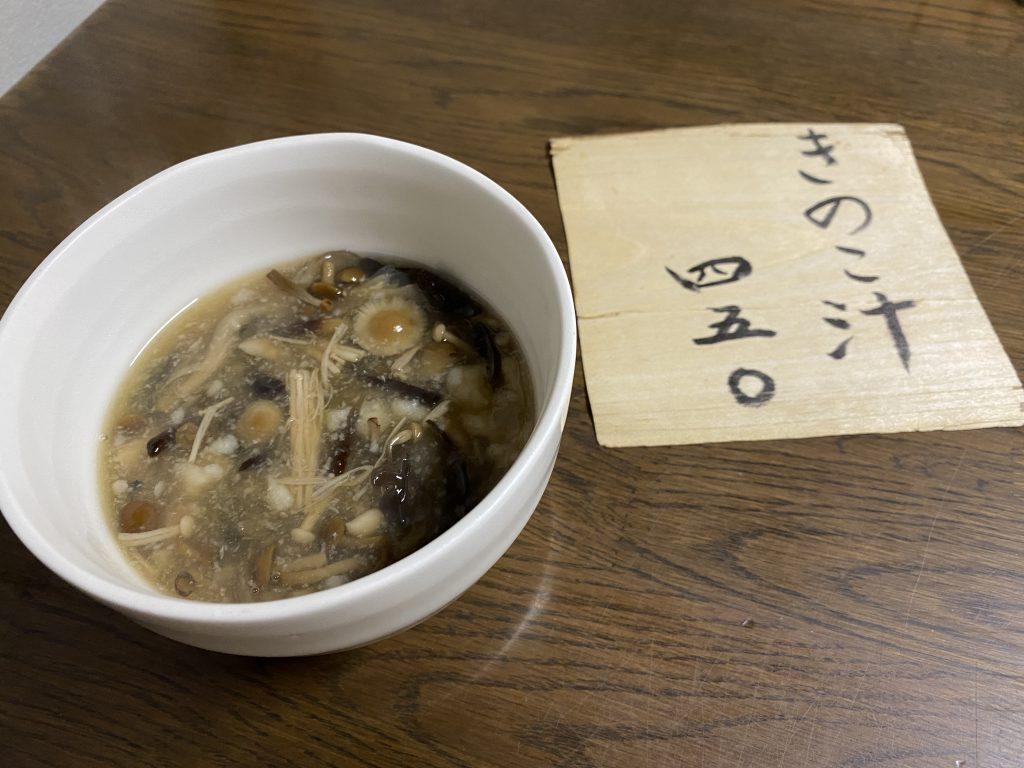 きのこ汁 三四郎
