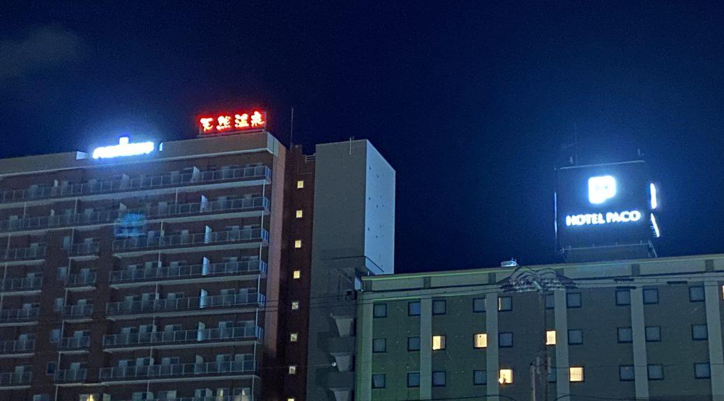 函館 ホテルパコ サウナ 温泉