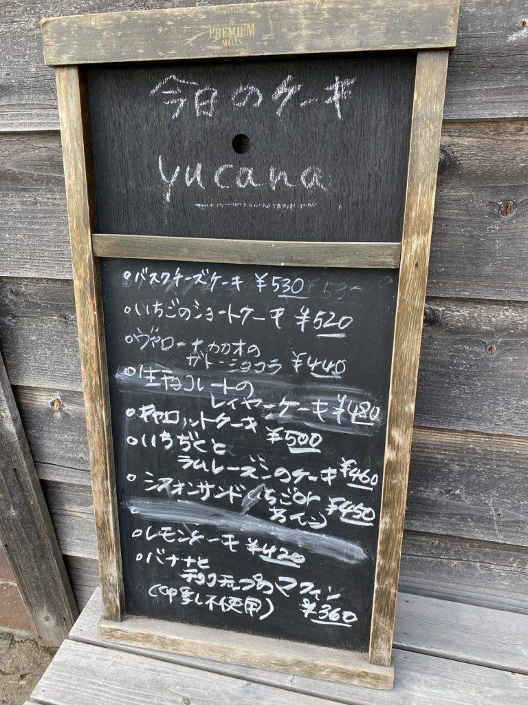 洞爺湖 yukcana ベトナム料理 オーガニック カフェ 有機 フォー バスクチーズケーキ
