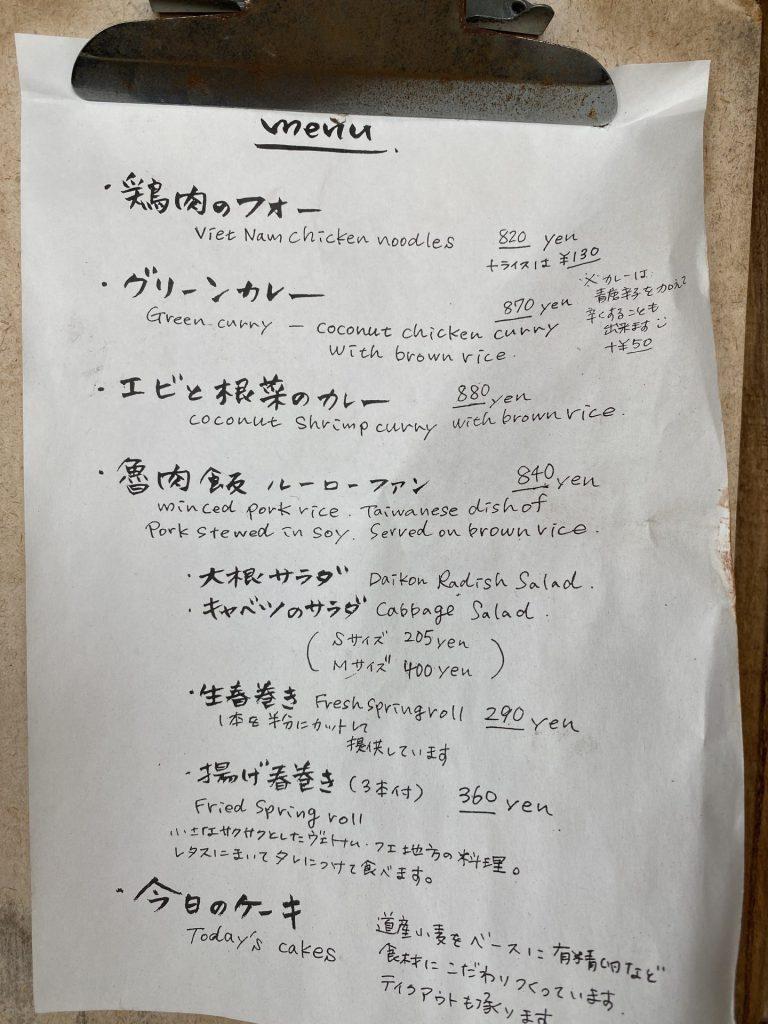 洞爺湖 yukcana メニュー ベトナム料理 オーガニック カフェ 有機 フォー バスクチーズケーキ