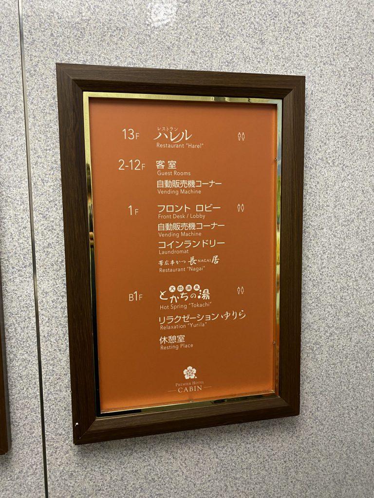 帯広 premierCabin