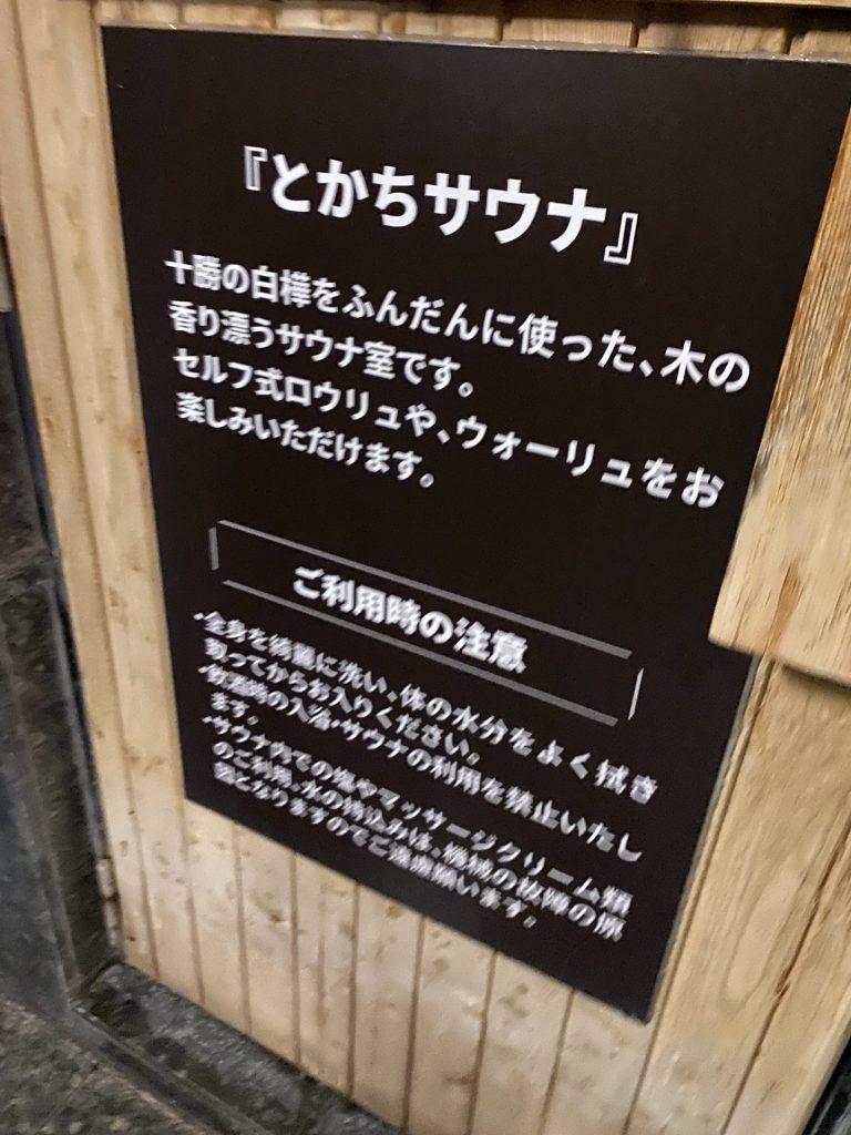 帯広 premierCabin 風呂