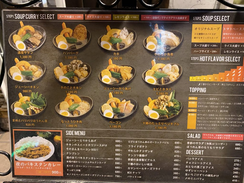帯広 夜のスープカレー屋さん サ飯 メニュー